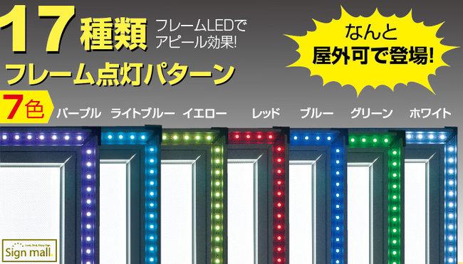 ■フレームLEDは豊富な17種類の点灯パターン