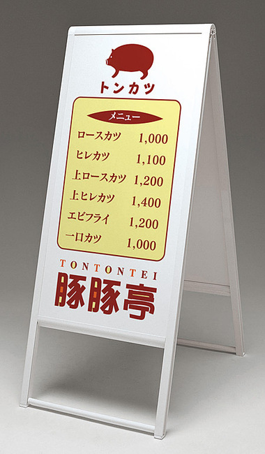 ■スタンド看板 247シリーズの使用例(本商品の形状・サイズは上記商品情報をご覧下さい。)