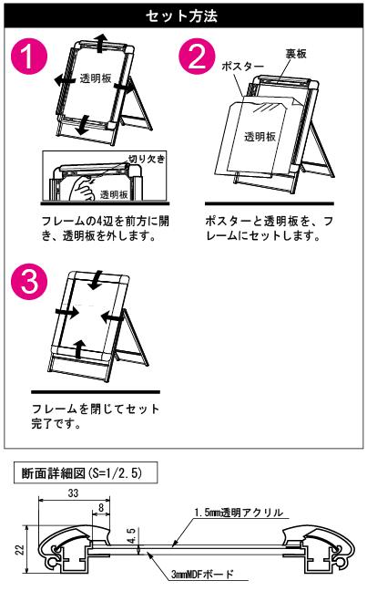 ■セット方法図
