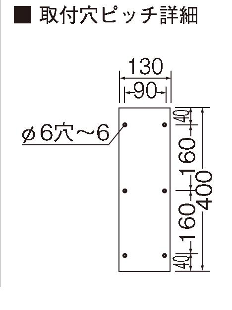 ■取付穴ピッチ図:230角丸アルミ