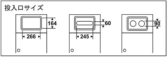 ■ニートLG 大容量タイプ(90L) 投入口サイズ