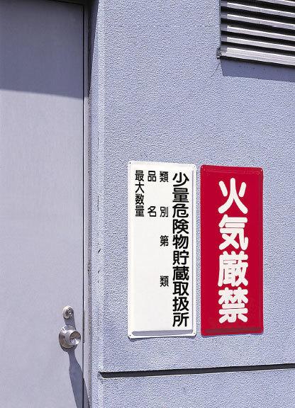 ■縦型鉄板標識使用例1