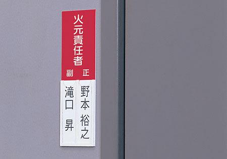 ■使用例/差込式指名標識 火元責任者