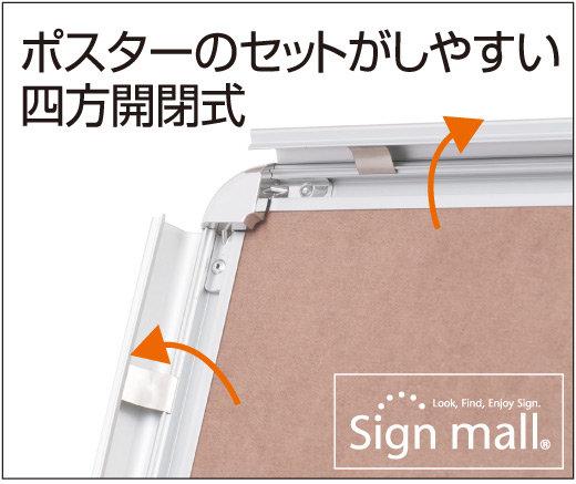 ポスターのセットがしやすい4辺開閉式でポスターの交換が楽々!