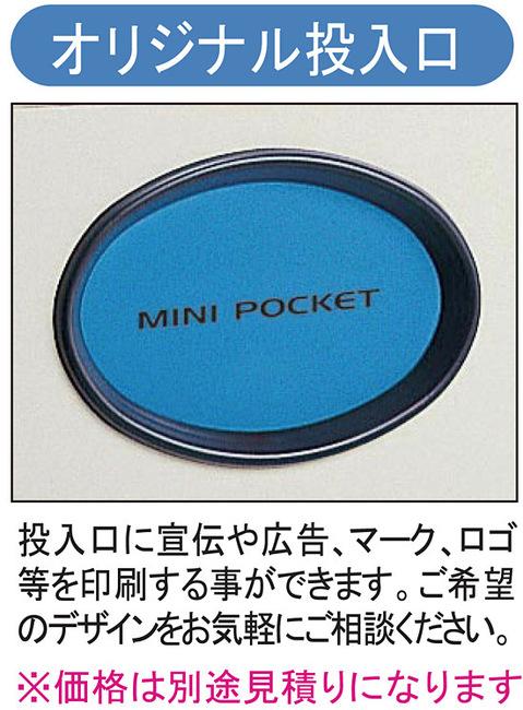 ミニポケット 名入れ可能(料金別途)