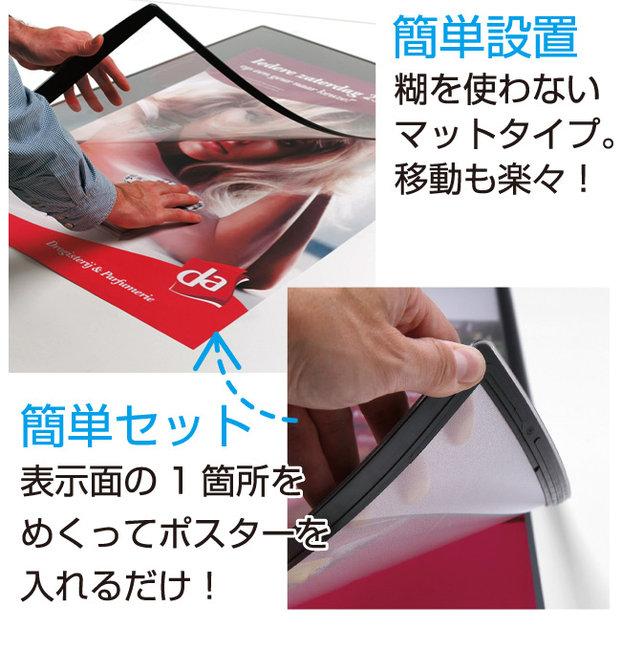 ■フロアポスターの使い方