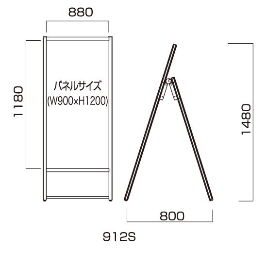 ■Aステージ912S 図面情報