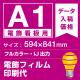 電飾看板用 A1(594×841mm) 電飾フィルム+光沢(つや有り)UVラミネート(片面)(屋外用) ※1枚分