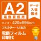 電飾看板用 A2(420×594mm) 電飾フィルム+片面UVラミネート 印刷費 (屋外用) ※1枚分
