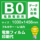 電飾看板用 B0(1030×1456mm) 電飾フィルム 印刷費 (屋内用) ※1枚分