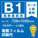 電飾看板用 B1(728×1030mm) 電飾フィルム+光沢(つや有り)UVラミネート(片面)(屋外用) ※1枚分