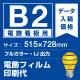 電飾看板用 B2(515×728mm) 電飾フィルム 印刷費 (屋内用) ※1枚分