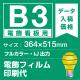電飾看板用 B3(364×515mm) 電飾フィルム 印刷費 (屋内用) ※1枚分