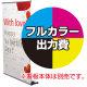 マグジョイントロールバナー用 印刷製作代 (※本体別売) 材質:マット合成紙(W1200xH2400)