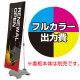 Y-BAND-1用 印刷代・ハトメ加工込 材質:防炎ターポリン(W700xH2000)・防炎シール付 (※本体別売)
