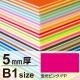 ニューカラーボード 5mm厚 B1 蛍光ピンク