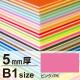 ニューカラーボード 5mm厚 B1 ピンク