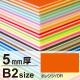ニューカラーボード 5mm厚 B2 オレンジ