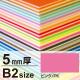 ニューカラーボード 5mm厚 B2 ピンク
