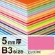 ニューカラーボード 5mm厚 B3 ピンク