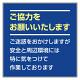 お願い看板セット ご協力をお願い… カラー:青 (301-35)