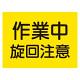 建設機械関係ゴムマグネット標識 作業中旋回注意 (326-62)
