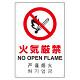 4カ国語標識 平板タイプ アルミ製 火気厳禁 H450×W300(802-903)