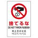 4カ国語標識 平板タイプ アルミ製 捨てるな H450×W300(802-908)