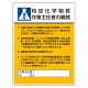 特定化学物質作業主任者の職務標識 600×450 (808-13C)