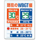 WBGT値表示板 (HO-198)