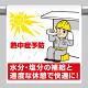 ワンタッチ取付標識 熱中症予防