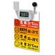 黒球マルチ熱中症計標識セット(単管用)