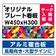 オリジナルプレート看板 (印刷費込み) W450×H300 アルミ複合板