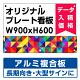 オリジナルプレート看板 (印刷費込み) W900×H600 アルミ複合板