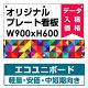 オリジナルプレート看板 (印刷費込み) W900×H600 エコユニボード
