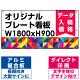 オリジナルプレート看板 (印刷費込) 900×1800 アルミ複合板 (ダイレクト印刷) (角R・穴12)