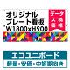 オリジナルプレート看板 (印刷費込み) W1800×H900 エコユニボード