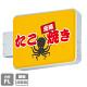 突出サイン アルミサイン 小型 ADR-2508-Y<角丸> 蛍光灯(50Hz・東日本用) (ADR-2508-Y-50Hz)