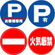 ロードポップサイン用 面板のみP お客様専用 R-1 (42439R-1)
