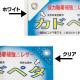 カドペタ 強力粘着付三角補強シート (ハトメ補強シート) 仕様:ホワイト 2シート・16片入 (58415WHT)