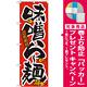 のぼり旗 味噌らー麺 21013 [プレゼント付]