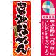 のぼり旗 醤油らーめん 21019 [プレゼント付]