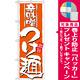 のぼり旗 表示:辛味噌つけ麺 (21023) [プレゼント付]