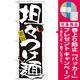 のぼり旗 表示:担々つけ麺 (21025) [プレゼント付]