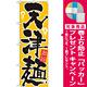 のぼり旗 天津麺 黄色(21034) [プレゼント付]
