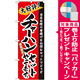 のぼり旗 チャーハンセット (21036) [プレゼント付]
