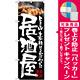 のぼり旗 居酒屋 とことん素材にこだわった 写真 (21050) [プレゼント付]