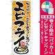 のぼり旗 エビフライ (21056) [プレゼント付]