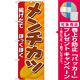 のぼり旗 メンチカツ (21057) [プレゼント付]