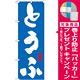 のぼり旗 とうふ (21059) [プレゼント付]
